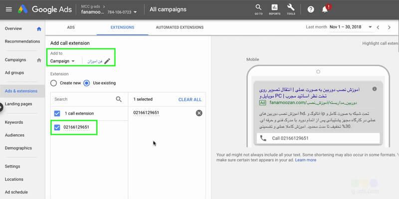 افزودن شماره تلفن همراه ایران