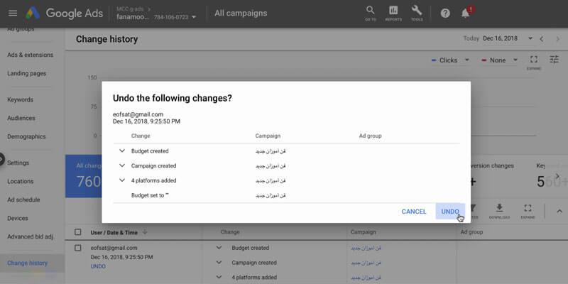 Change History گوگل ادز