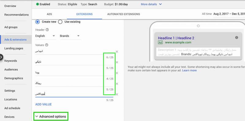 نحوه ایجاد افزونه های تبلیغاتی در گوگل ادز