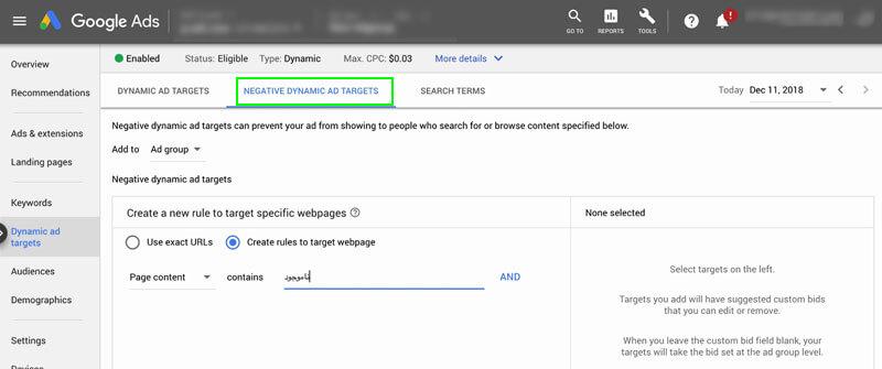 تبلیغات داینامیک گوگل ادز