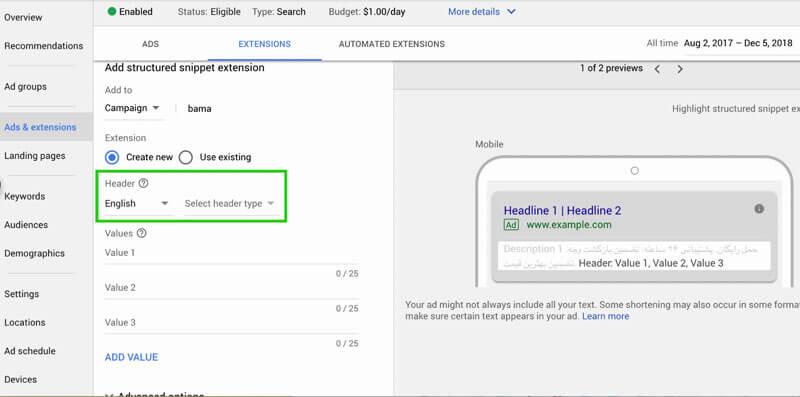 افزونه های تبلیغاتی گوگل ادز - Structured snippet